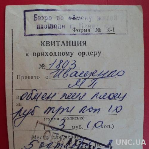Квитанция на обмен квартиры 1978 года
