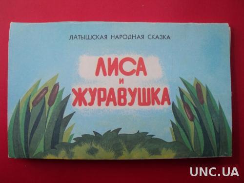 Лиса и Журавушка Латышская Народная Сказка Раскладка 3Д