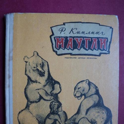 Маугли Киплинг Детская литература
