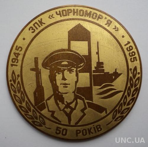 Медаль Настольная Пограничники ЗПК Черноморье