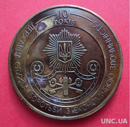 Медаль Служба Борьбы с Экономической Преступностью Номерная