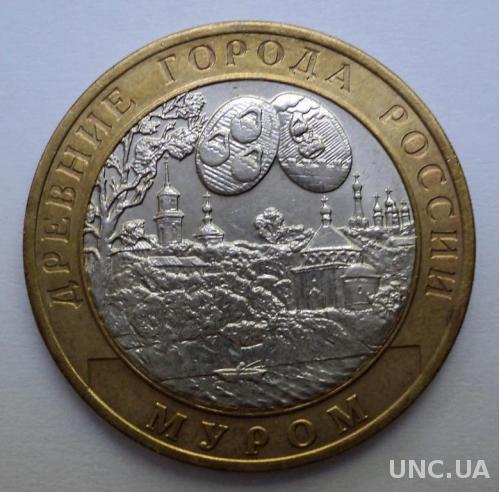 Муром 10 рублей 2003 г.