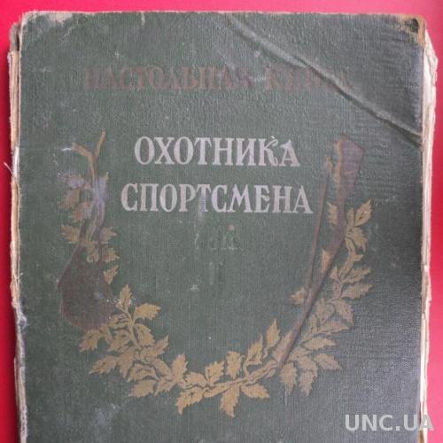 Настольная Книга Охотника - Спортсмена 1955г. 1 том Редкий