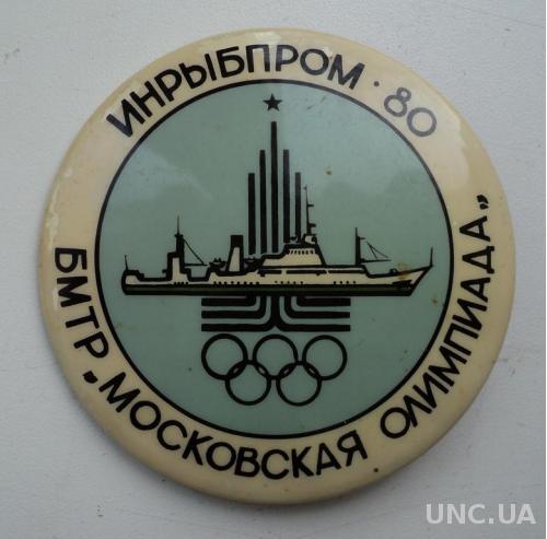 Олимпиада 80 Инрыбпром БМТР Московская Олимпиада