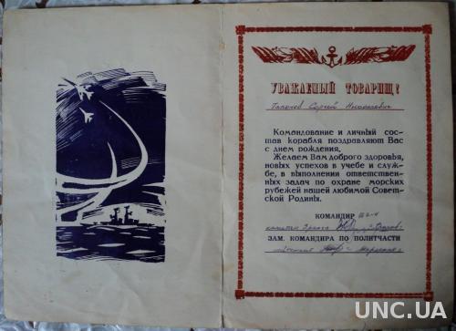 Памятный Адрес на Корабле г. Севастополь