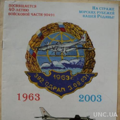 Памятный Диплом Ветерана ВВС 392 ОДРАП