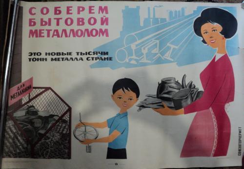 Плакат СССР 1966 года