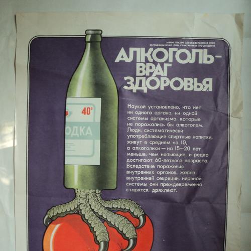 Плакат СССР Алкоголь враг 1986 год