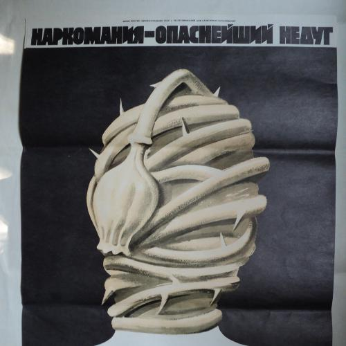 Плакат СССР Наркомания 1988 год