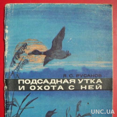 Подсадная Утка и Охота с ней 1975 г.