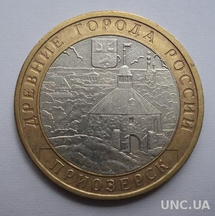 Приозерск 10 рублей 2008 г.