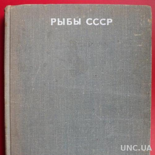 Рыбы СССР Митяева