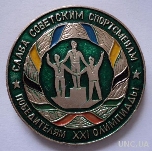 Слава Советским Спортсменам Победителям Олимпиады Большой