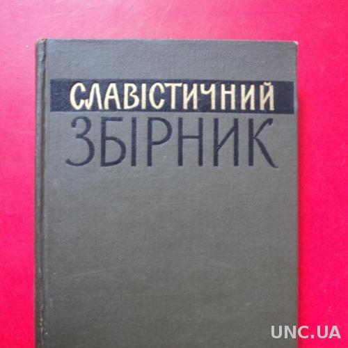 Славистический Сборник