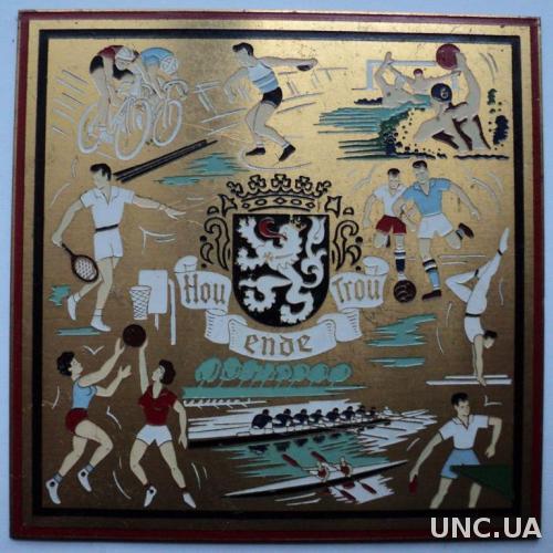 Спортивный Интернациональный Фестиваль Гент 1958 г.