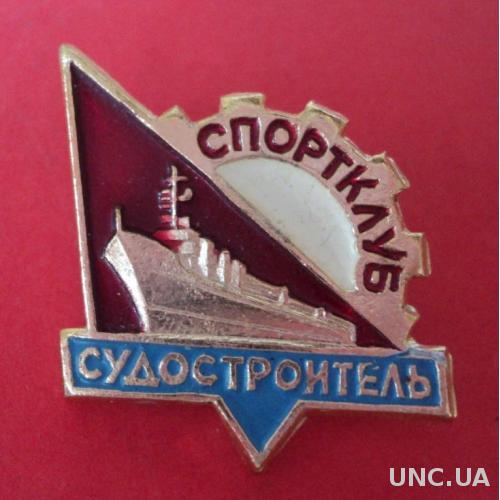 Судостроитель Спортклуб Николаев