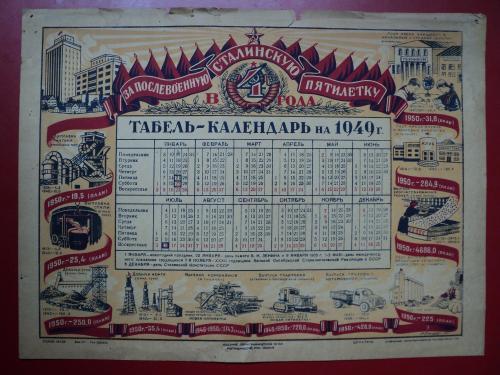 Табель Календарь Сталинская Пятилетка 1948 г.