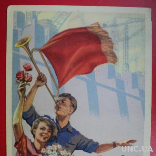 Ты Вперед, Молодежь Соловьев 1958 Соцарт Экспериментальная Типография