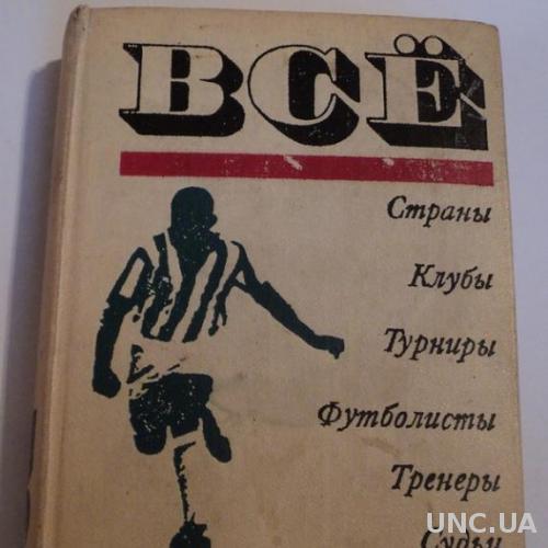Все о футболе Справочник 1972 год.