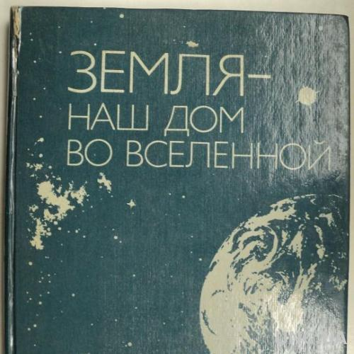 Земля Наш Дом Космос тираж 3 тыс.