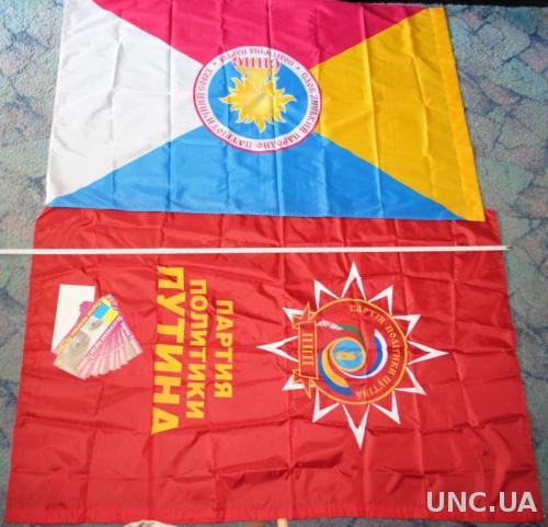 """Флаги политических партий Украины """"Партия политики Путина """"!!! и СНПС + наклейки. Прапор."""