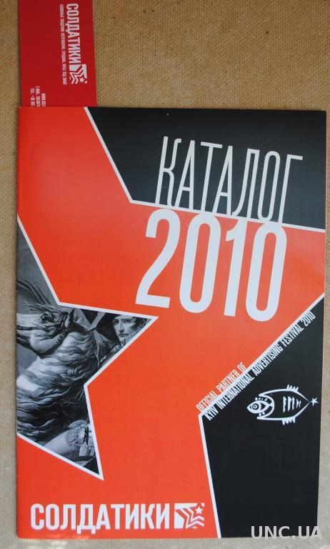 "Каталог ""Солдатики"" 2010г + визитка с координатами (Украина) СА, 3 рейх, война 1812, проч."