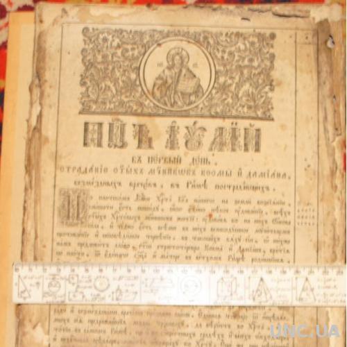 """Книга """"Житіє святих"""", московський друк."""