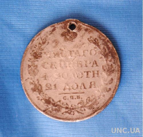 Монета рубль 1814