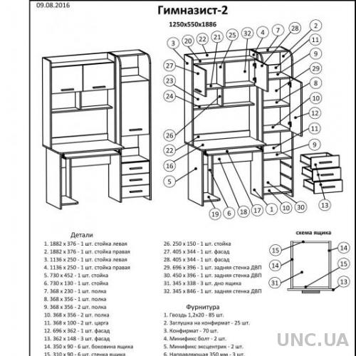 Полный комплект фурнитуры на компьютерный стол с пеналом Эверест Гимназист-2