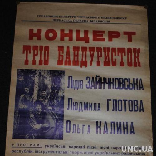 Велика концертна стара афіша УРСР