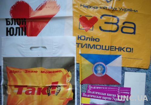 Вибори агітація партія - пакети шарфи прапорець самоклейки БЮТ СНПС ППП НРУ Путин Ющенко Регіони