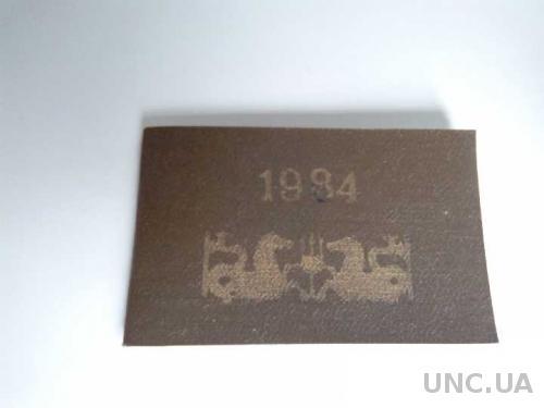 Календарь(мини) 1984 года Ленинград