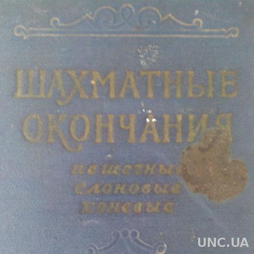 Книга Шахматные окончания 1956 год
