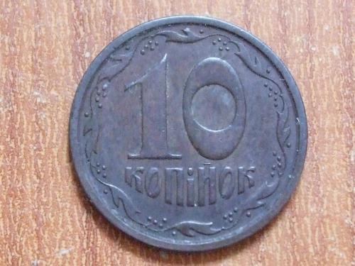 10 коп 1992 2.1ГАм