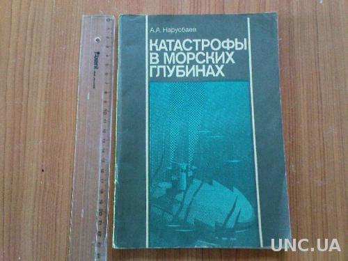 А. А. Нарусбаев. Катастрофы в морских глубинах.