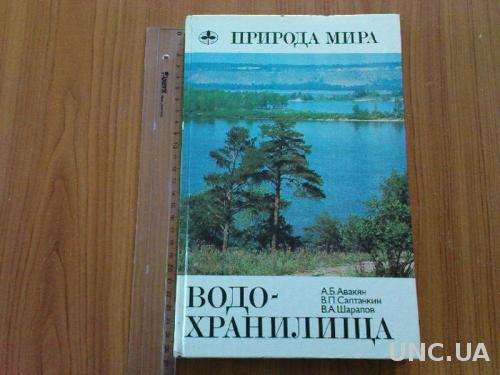 Авакян А.Б., Салтанкин В.П., Шарапов В.А. Водохранилища.