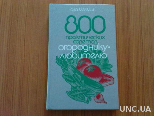 Барабаш О.Ю. 800 практических советов огороднику-любителю.