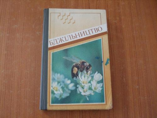 Бджільництво. За редакцією А.І. Черкасової.