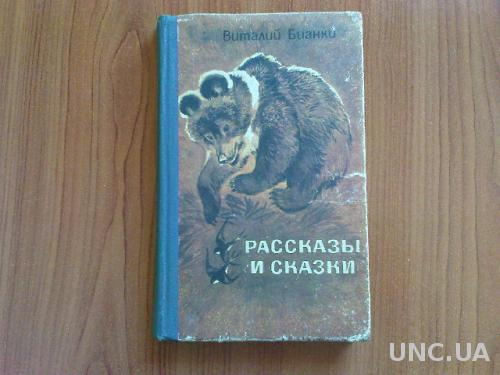 Бианки Виталий. Рассказы и сказки.