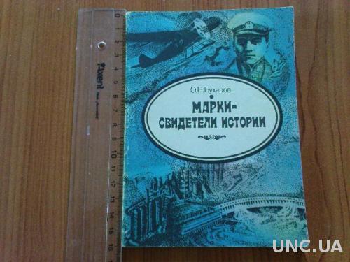 Бухаров О.Н. Марки - свидетели истории.