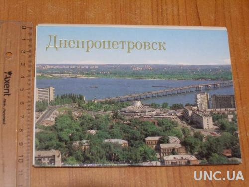 Днепропетровск открытки