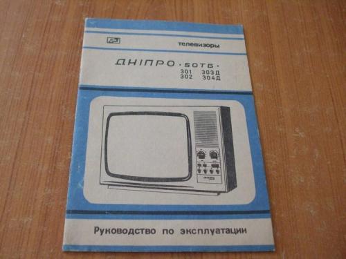 Дніпро 50 тб 301,302,303Д,304Д.Руководство по эксплуатации.