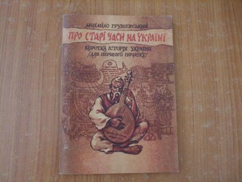Грушевський М. Про старі часи на Україні. Коротка історія України (для першого початку).