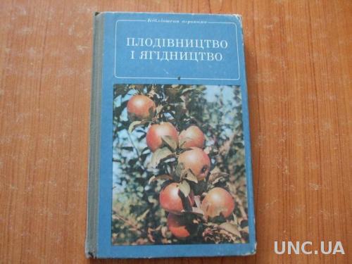Гущин М. Ю., Демянець Є. Ф., Дрозденко Р. П. і др. Плодівництво і ягідництво.