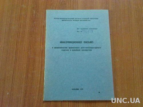Информационное письмо о возможности применения рентгеноструктурного анализа