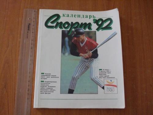 Календарь Спорт -92