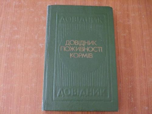 Карпусь М.М., Карпович С.І. та ін. Довідник поживності кормів.