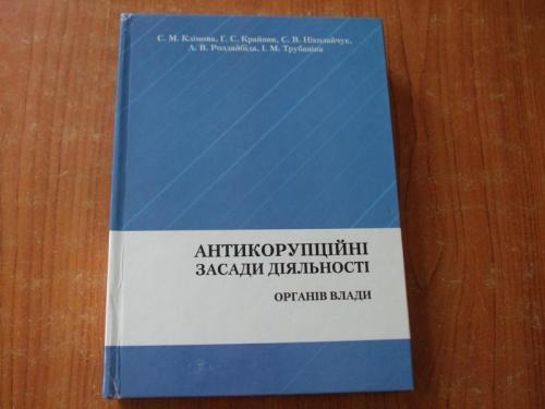 Клімова С.М. та ін.Антикорупційні засади діяльності органів влади