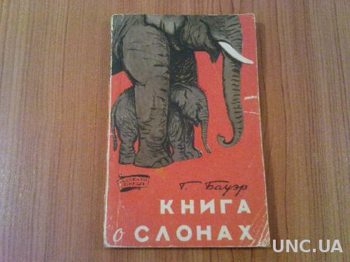 Книга о слонах.Бауэр Г.