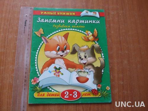 Книжечки для дітей